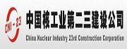 中国核工业第二三jian设公